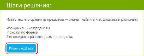 Шаги решения.png