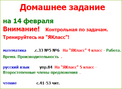 дз на ЯКласс.png