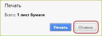 отменакн.png