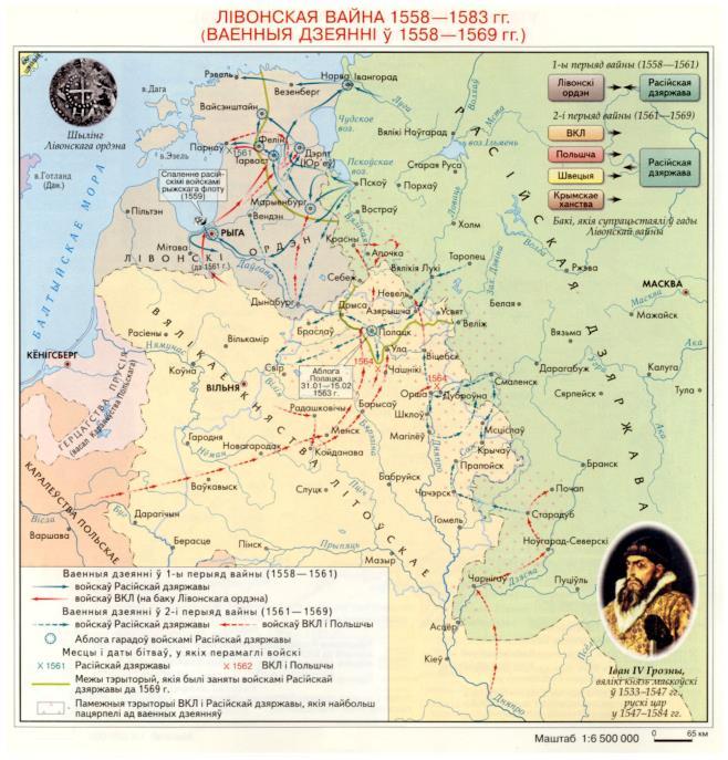 livonskaya-vajna-1558-1583-gg-vaennyya-dzeyanni-u-1558-1569-gg1.jpg