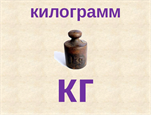 кг.png
